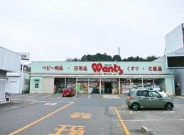 ウォンツ 西条中央店(ドラッグストア)まで350m