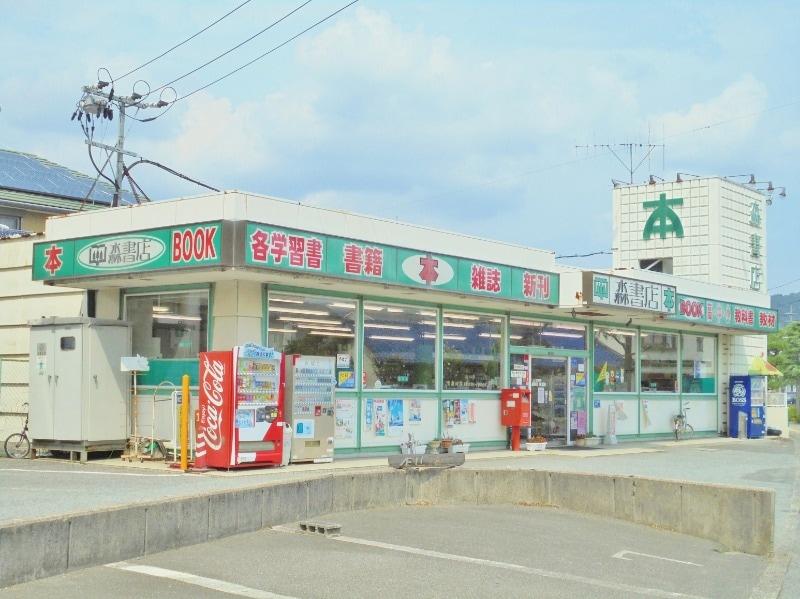 森書店(本屋)まで2600m