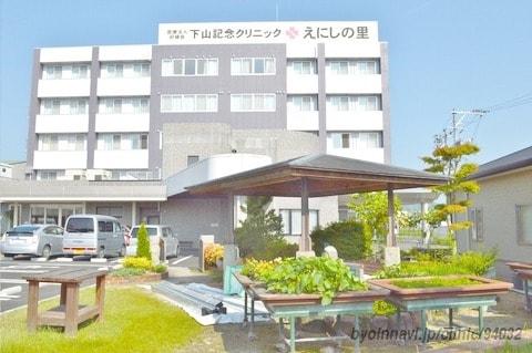 下山記念クリニック(好縁会)(病院)まで609m