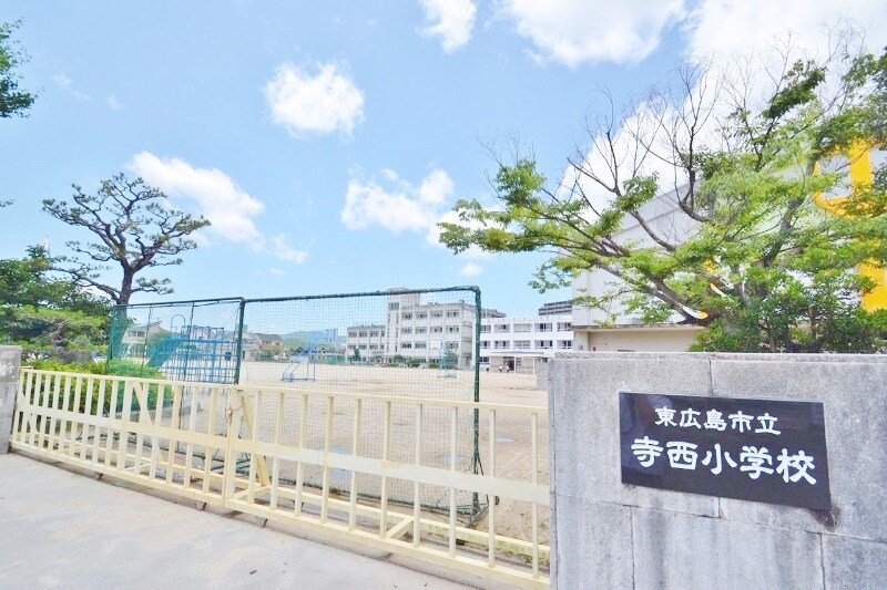 東広島市立寺西小学校(小学校)まで762m