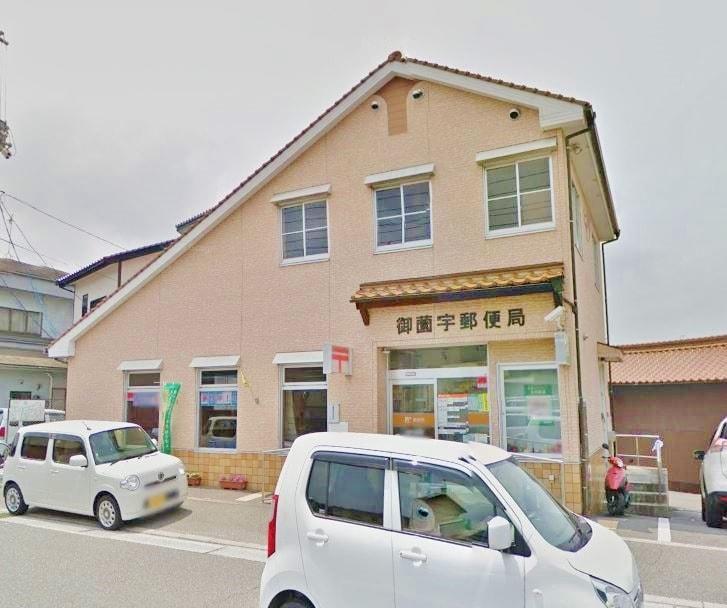 御薗宇郵便局(郵便局)まで1277m