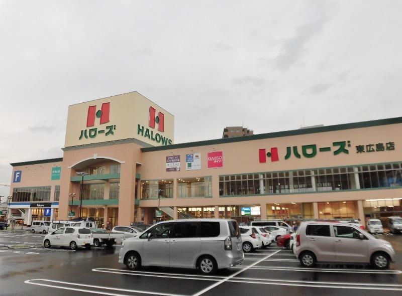 ハローズ 東広島店(スーパー)まで1677m