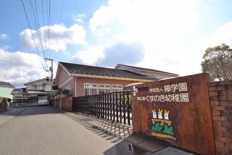 東広島くすのき幼稚園(幼稚園/保育園)まで1748m