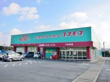 ディスカウントドラッグコスモス八本松店(ドラッグストア)まで831m