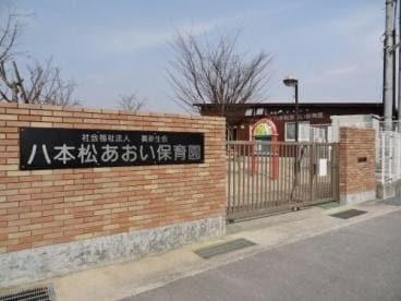 八本松あおい保育園(幼稚園/保育園)まで589m