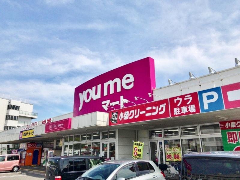 ゆめマート八本松(スーパー)まで824m