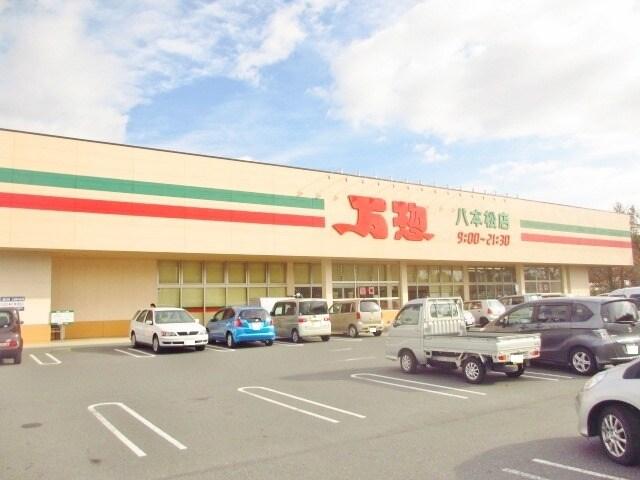 万惣八本松店(スーパー)まで643m