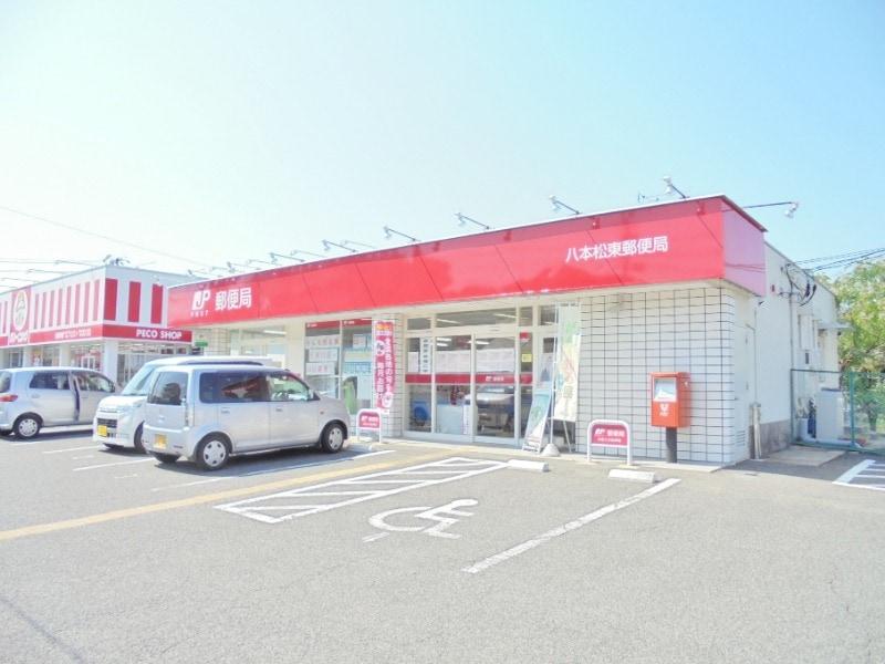 八本松東郵便局(郵便局)まで1289m