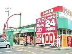 フタバブックス八本松店(本屋)まで1280m