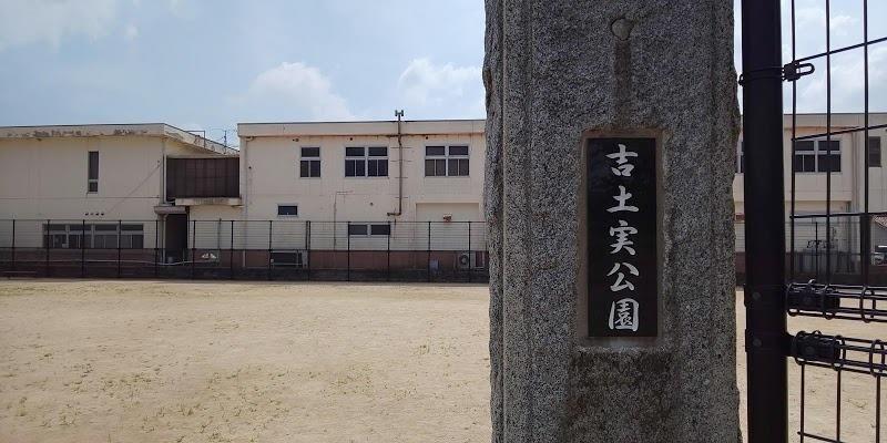 吉土実公園(公園)まで397m