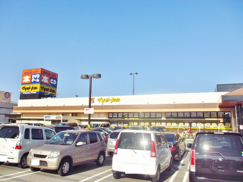 BOOKOFF 西条中央店(本屋)まで1613m