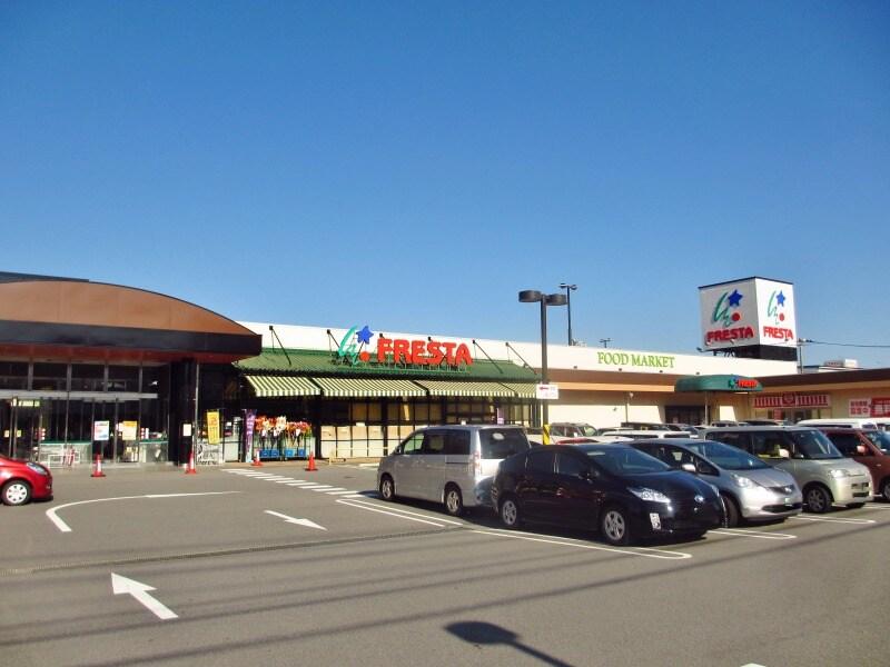 フレスタ 西条店(スーパー)まで556m