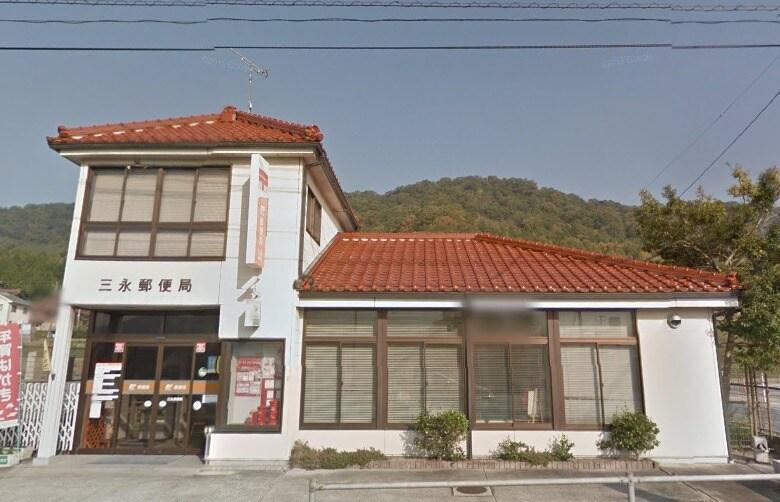 三永郵便局(銀行)まで1700m