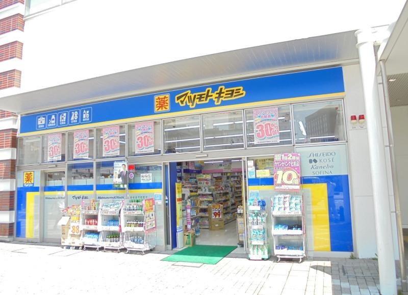 マツモトキヨシ 西条駅店(ドラッグストア)まで750m