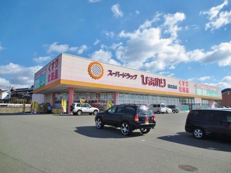 スーパードラッグひまわり 東広島店(ドラッグストア)まで500m