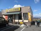 カレーハウスCoCo壱番屋 広島大前店(その他飲食(ファミレスなど))まで228m