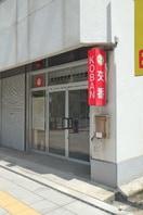 新潟中央警察署 萬代橋交番(警察署/交番)まで228m