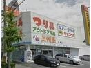 上州屋安城店(ショッピングセンター/アウトレットモール)まで572m
