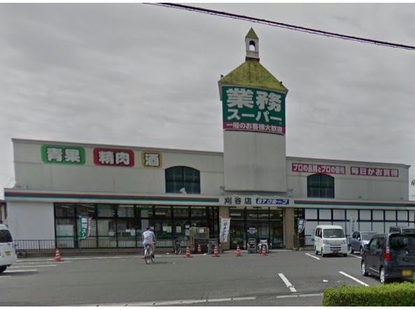 業務スーパー刈谷店(スーパー)まで1346m