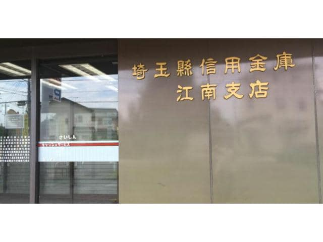 埼玉縣信用金庫江南支店(銀行)まで3446m