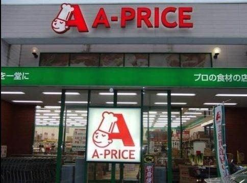 A-プライス岡山店(スーパー)まで480m