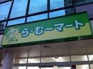 ら・む~マート岡山野田店(スーパー)まで582m