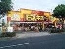 ドン・キホーテ岡山下中野店(電気量販店/ホームセンター)まで479m