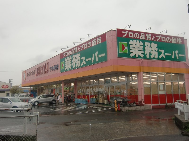 ププレひまわり中庄店(ドラッグストア)まで1746m