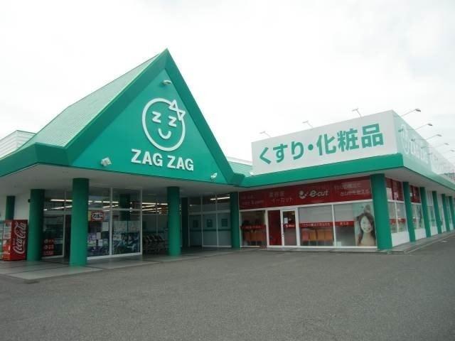 ザグザグ天城店(ドラッグストア)まで2075m
