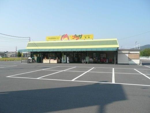 マツサカプラザ庄店(スーパー)まで378m