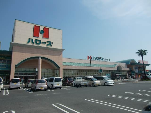 ハローズ中庄店(スーパー)まで1116m