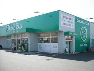 ザグザグ妹尾店(ドラッグストア)まで1082m