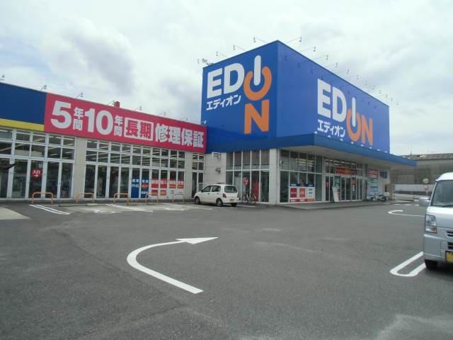 エディオン中庄店(電気量販店/ホームセンター)まで550m