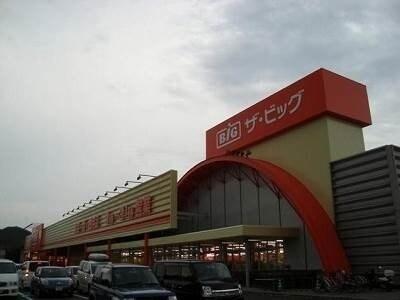 ザ・ビッグ岡山一宮店(ショッピングセンター/アウトレットモール)まで7901m