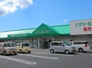 ザグザグ小山店(ドラッグストア)まで733m