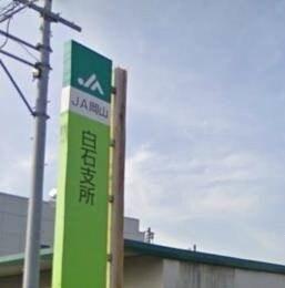 JA岡山西(銀行)まで766m