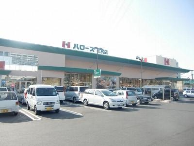 ハローズ中庄店(スーパー)まで920m