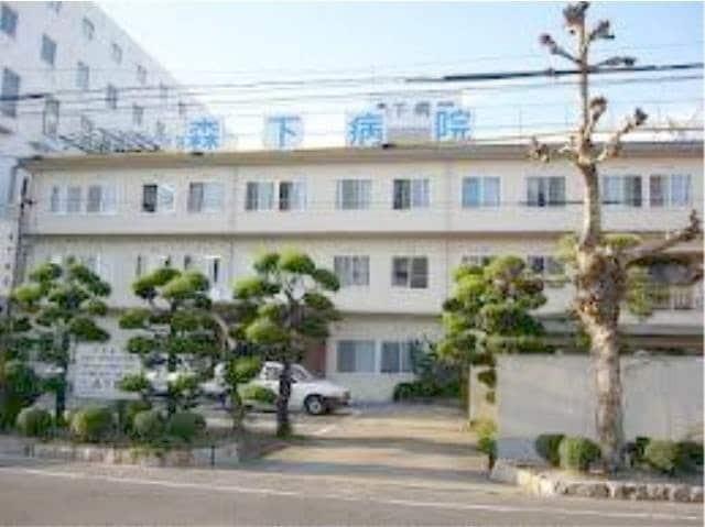 医療法人仁徳会森下病院(病院)まで1696m