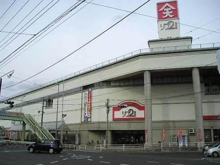 リブ21(ショッピングセンター/アウトレットモール)まで1757m