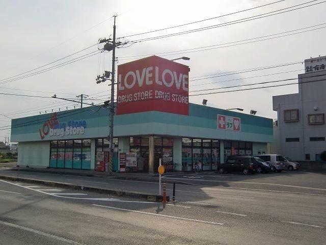 くすりのラブ東古松店(ドラッグストア)まで931m