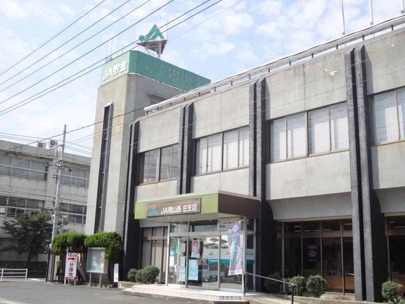 JA岡山西庄支店(銀行)まで201m