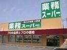 業務スーパー下中野店(スーパー)まで196m
