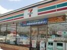 セブンイレブン岡山原尾島3丁目店(コンビニ)まで416m