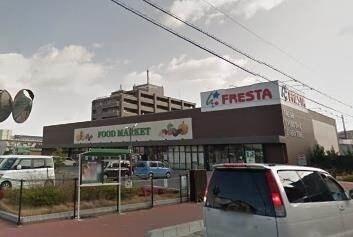 フレスタ門田屋敷店(スーパー)まで1217m
