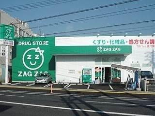 ザグザグ門田屋敷南店(ドラッグストア)まで861m