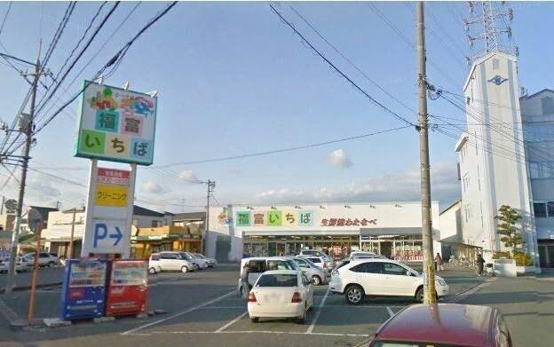 わたなべ生鮮館福富いちば店(スーパー)まで429m