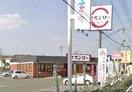 スシロー東岡山店(その他飲食(ファミレスなど))まで506m