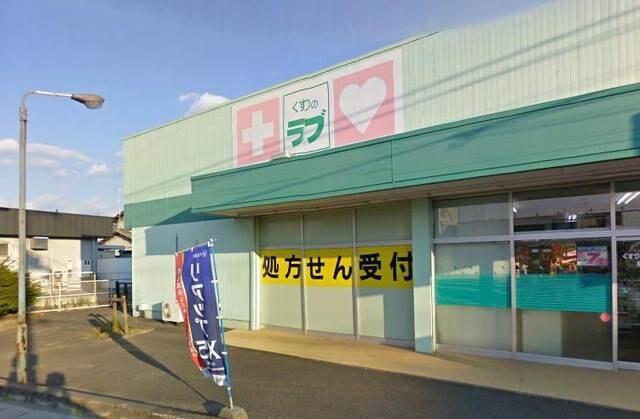 くすりのラブ福田店(ドラッグストア)まで229m