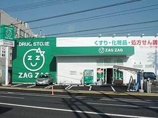 ザグザグ門田屋敷南店(ドラッグストア)まで763m