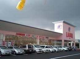 ら・む~マート岡山可知店(スーパー)まで475m